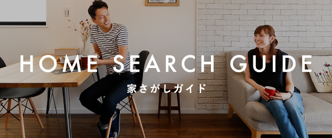 HOME SEARCH GUIDE 家さがしガイド